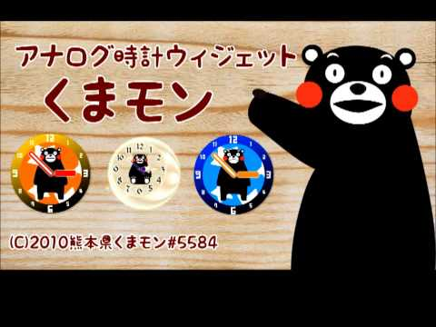Video of Analog clocks KUMAMON Free