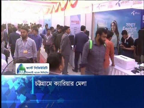 চট্টগ্রামে চাকরি প্রত্যাশী তরুণদের ক্যারিয়ার গড়তে ব্যতিক্রমী মেলা | ETV News