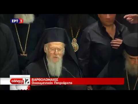 Η ευχή του Οικουμενικού Πατριάρχη Βαρθολομαίου προς τον Αλ. Τσίπρα
