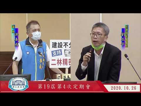 1091026彰化縣議會第19屆第4次定期會(另開Youtube視窗)