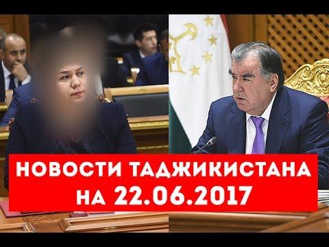 Новости Таджикистана на 22.06.2017 - DomaVideo.Ru