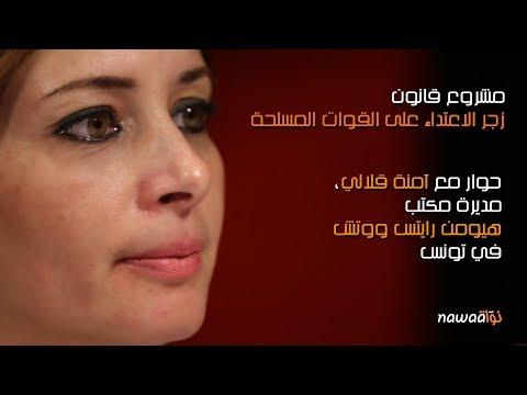 آمنة قلالي حول مشروع قانون زجر الاعتداء على القوات المسلحة  -  Amna Guellali