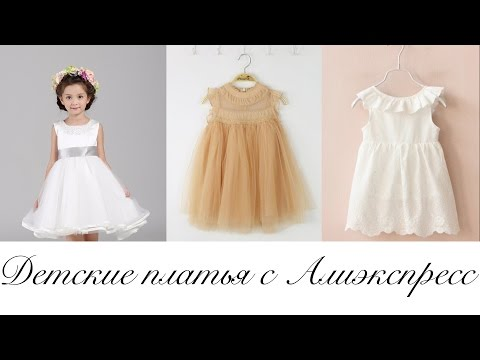 Детская одежда с Алиэкспресс (Aliexpress) с примеркой (видео)