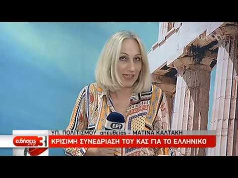 Κρίσιμη συνεδρίαση του ΚΑΣ για το Ελληνικό | 21/08/2019 | ΕΡΤ