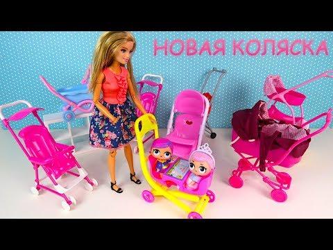 НОВАЯ КОЛЯСКА ДЛЯ МАЛЫШЕК Мультик #Барби Игрушки для девочек Играем в куклы