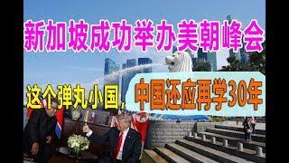 "Video ""特金会""选定新加坡:这个弹丸小国,中国还应再学30年 MP3, 3GP, MP4, WEBM, AVI, FLV September 2018"