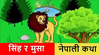 Nepali Kids Story  The Lion and the Mouse  मुशो र सिंहNepali story for Nepali kids and children. This is an old story about lion and mouse.Nepali bed time storyStory in Nepali for kids with moralNepali story for kids and childrenNepali dantya kathaNepali folk storiesNepali bal katha sangrahNepali bed time storyNepali story cartoonStory for kids in nepaliPlease like, share and comment your thoughts.For More videos please subscribe to our channel.Copyright © Creation & Entertainment NepalCEN Nepal