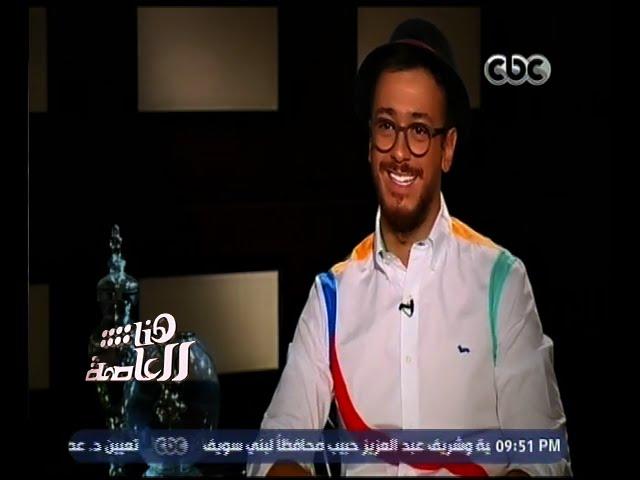 هنا العاصمة | لقاء مع المطرب سعد لمجرد | الجزء 1