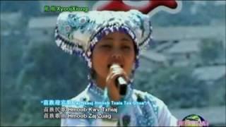 汪玲-苗家迎宾曲 Miao/Hmoob Zaj Nkauj Txais Tos Qhua (Paj Tawg Lag) H'Mong H'Mông