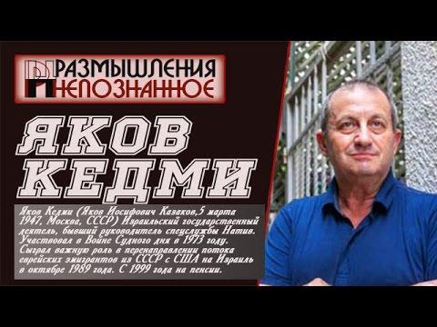 Яков КЕДМИ: TPAМП ПОКАЖИ НА НАС, ЧТО ТЫ ТАКОЙ КРУТОЙ (видео)