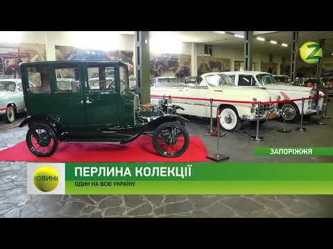 В Запорожье показывают уникальный автомобиль