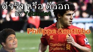 Fifa online 3 ดีจริงหรือดีออก #Phlippe Coutinho by Yelzodat (YZD), fifa online 3, fo3, video fifa online 3