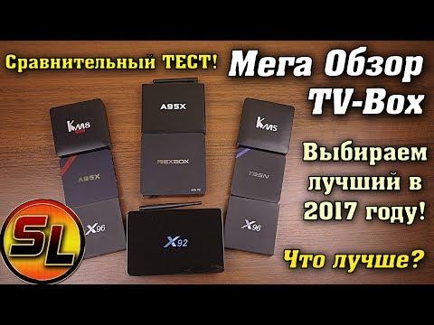 Топ ТВ-приставок 2017! Выбираем лучший TV Box. X92, X96, KM8, KM5, A95X, T92N или Nexbox T10?