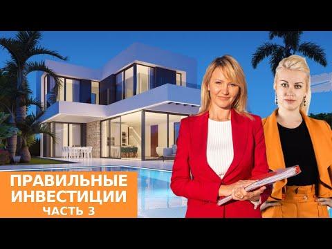 Ч.3/ВОПРОСЫ-ОТВЕТЫ/Выгодные инвестиции в недвижимость в Испании/ВНЖ/Кредит/Строительство/Страховка