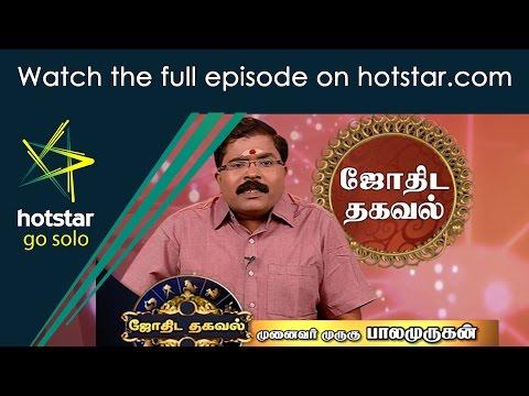 Jothida-Thagaval-Episode-87