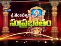 Sri Venkateswara Suprabhatham | Thamasomajyotirgamaya |20th January 2018  | ETV Andhra Pradesh - Video