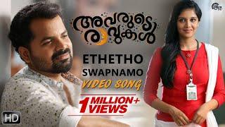 Ethetho Swapnamo - Video Song