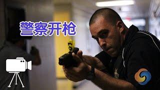 在美国遇到警察如何避免警察开枪?