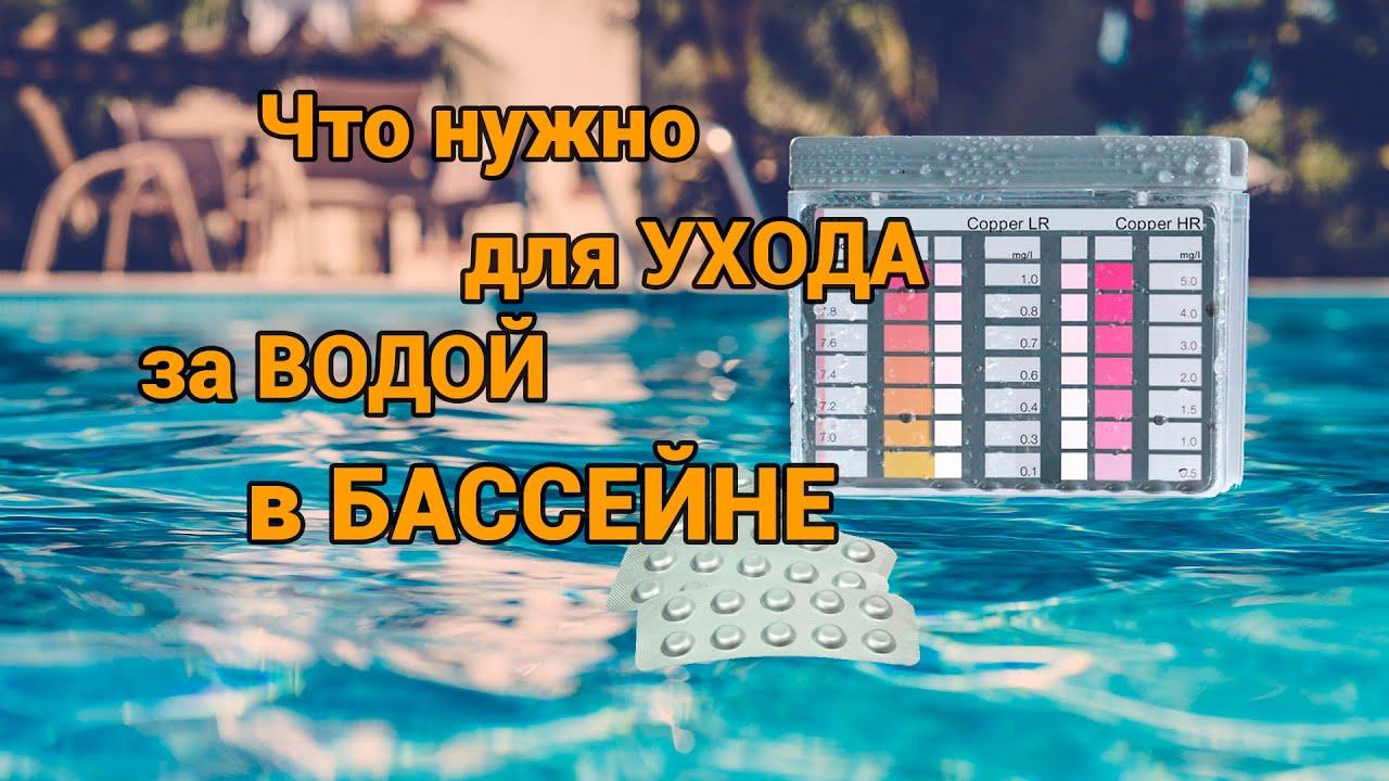 Что нужно для ухода за водой бассейна