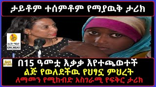 Ethiopia: በእርቅ ማእድ እቃቃ እየተጫወተች ልጅ የወለደችዉ የምህረት ለማመን የሚከብድ አስገራሚ የፍቅር ታሪክ