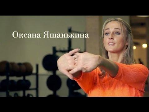 Оксана Яшанькина - фитнес блог \