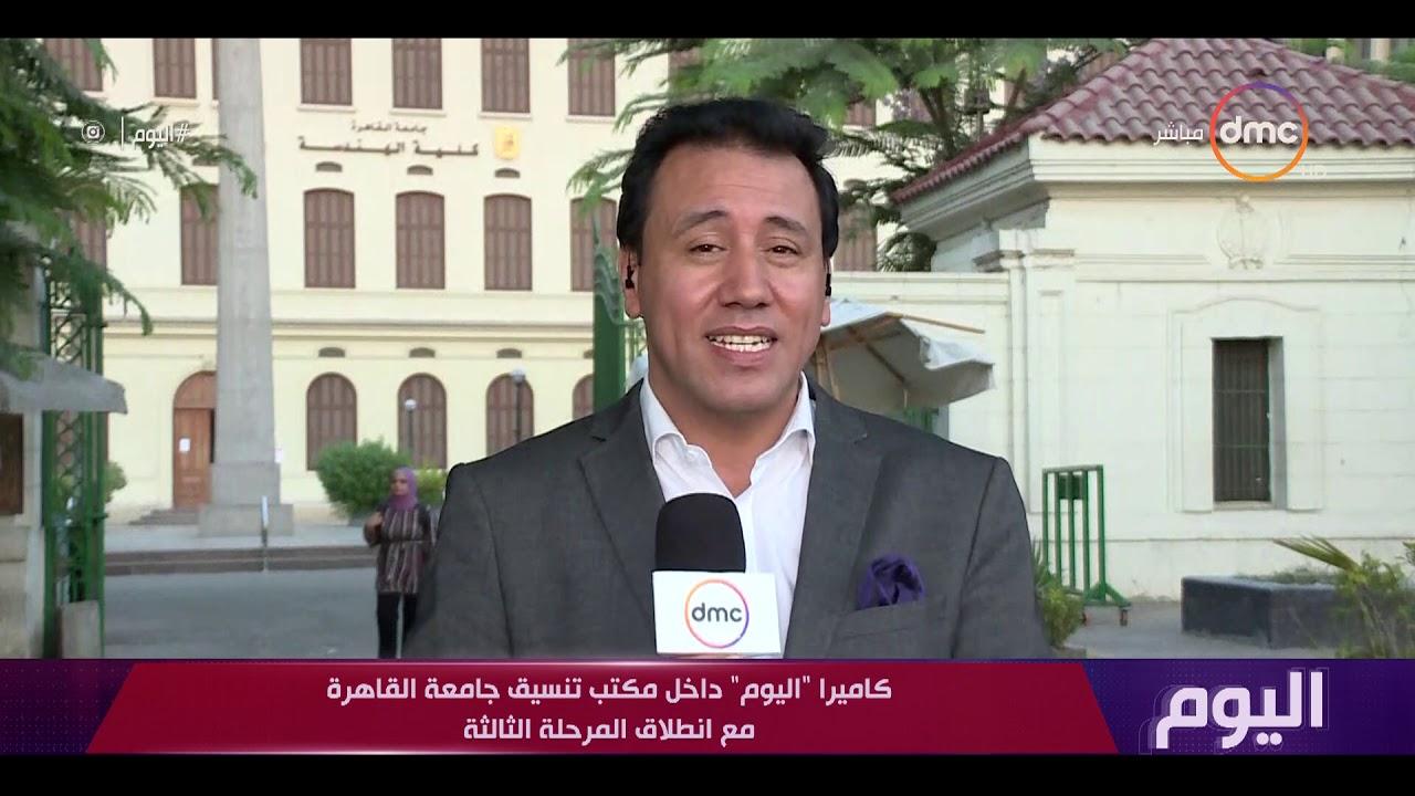 """اليوم - كاميرا """"اليوم"""" داخل مكتب تنسيق جامعة القاهرة مع انطلاق المرحلة الثالثة"""
