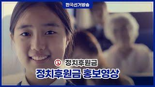 정치후원금 홍보영상  영상 캡쳐화면