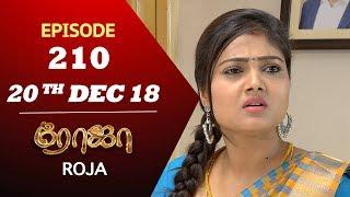 ROJA Serial | Episode 210 | 20th Dec 2018 | ரோஜா | Priyanka | SibbuSuryan | Saregama TVShows Tamil