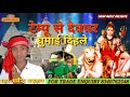 Dharmendra dhadkan ka superhit kawar bhajan ||Tempoo se Dewghar ghumai dihale || धर्मेन्द्र धड़कन ||