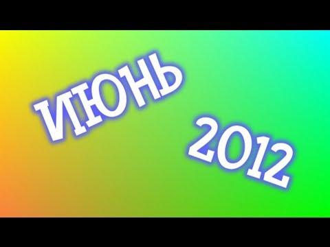 , title : 'Чтиво для позитива! (Июнь 2012)'