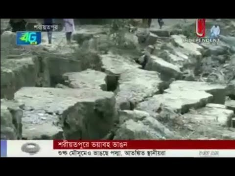 Sudden erosion by Padma turns grim in Shariatpur (20-02-1018)