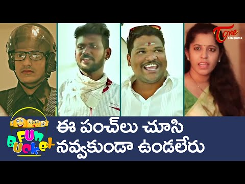 BEST OF FUN BUCKET | Funny Compilation Vol 110 | Back to Back Comedy Punches | TeluguOne