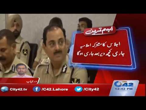 پاک بھارت سرحدی محافظوں کے 2روزہ اجلاس کا مشترکہ اعلامیہ جاری
