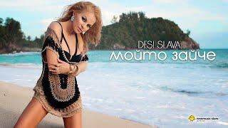 Desi Slava videoklipp Моето зайче