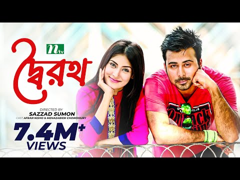 Download Romantic Natok - Doiroth | দ্বৈরথ | Mehazabien | Afran Nisho | NTV EID Natok 2018 hd file 3gp hd mp4 download videos