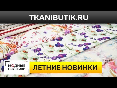 Натуральный лен и хлопок шикарных расцветок. Обзор летних новинок Тканевого Б… видео