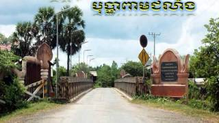 Khmer Travel - Sayon Touch Yum - Pele Cambodia - Khmer Song
