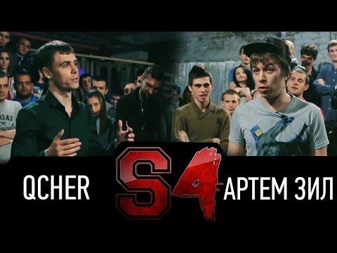 Slovo (Краснодар), сезон 4, 1/8 Финала: QcheR Vs Артем Зил (2014)