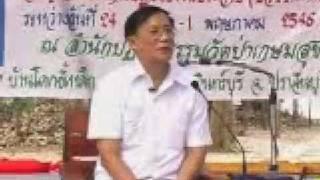 ดร. สนอง วรอุไร กับ หลวงปู่จันทรา 4/9