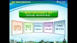 재외선거관리위원회의역할과임무 영상 캡쳐화면