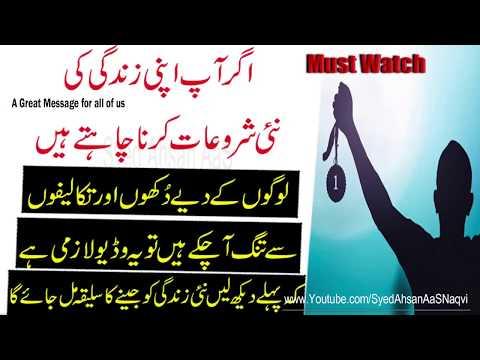 Sad quotes - Agr Aap Apni ZIndagi Ki Nayi Shorowat Karna Chahte Hain  Heart Touching Quotes  Syed Ahsan AaS