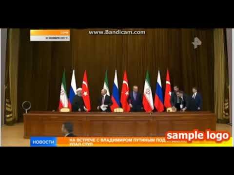 Путин уронил стул Эрдогана на пресс-конференции в Сочи (видео)