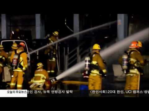 LA 패션 디스트릭 대형 화재 3.13.17 KBS America News
