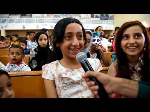 مهرجان عيد الاضحى لاطفال مدينة الضالع لعام 2017م