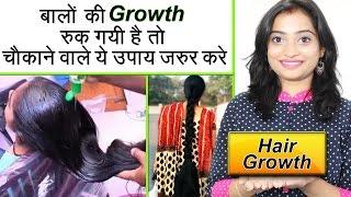 आपके बालों की ग्रोथ रुक गयी है तो ये उपाय जरूर करे  Magical Home Remedies for Hair Growth - In this Video, I will tell you आपके बालों की ग्रोथ रुक गयी है तो ये चौकाने वाले उपाय जरूर करे or Magical Home Remedies for Hair Growth. Balo Ki Growth Ruk Gayi Hai To Konse Upay Kare janane ke liye ye video dekhe. Video Hindi me haiCoconut Oil is Useful for Hair Growth Gooseberry is Helpful for Hair GrowthMixture of Egg & Olive Oil Helps for Hair Growth नारियल तेल बालों को तेजी से बढ़ाने के लिए उपयोगी हैआवला बालों को लंबा करने के लिए उपयोगी हैअंडा और जैतून तेल का मिश्रण बालों को बढ़ाने के लिए उपयोगी है aur tips janane ke liye ye video dekhe.Please like, share and subscribe to our channel.