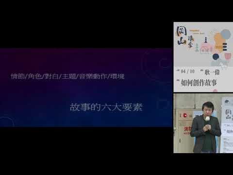 20210410高雄市立圖書館岡山講堂—耿一偉「如何創作故事」—影音紀錄