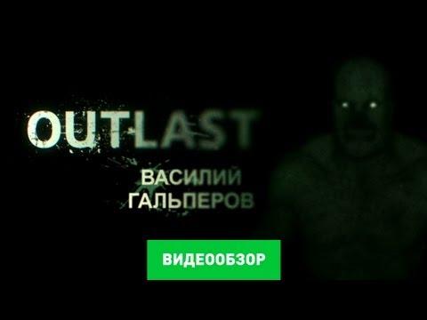 Обзор игры Outlast [Review]