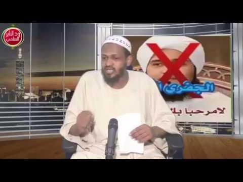 """فيديو : شيخ سوداني يرد على ادعاءات """"#الجفري"""" بطريقه بسيطه ولكن مقنعة #مؤتمر_الشيشان"""