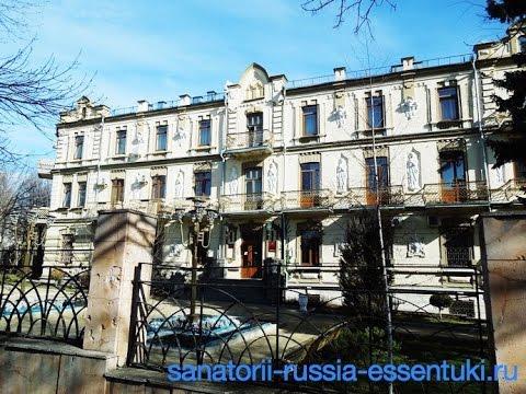 Санаторий «Россия», Ессентуки - лечение, проживание, отдых.