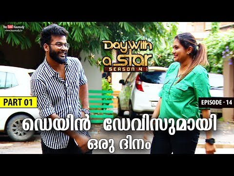 A Day with Dain Davis | Day with a Star | Season 04 | EP 14 | Part 01 | Kaumudy TV